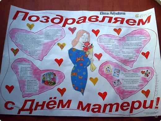 Плакат с днем мамы своими руками